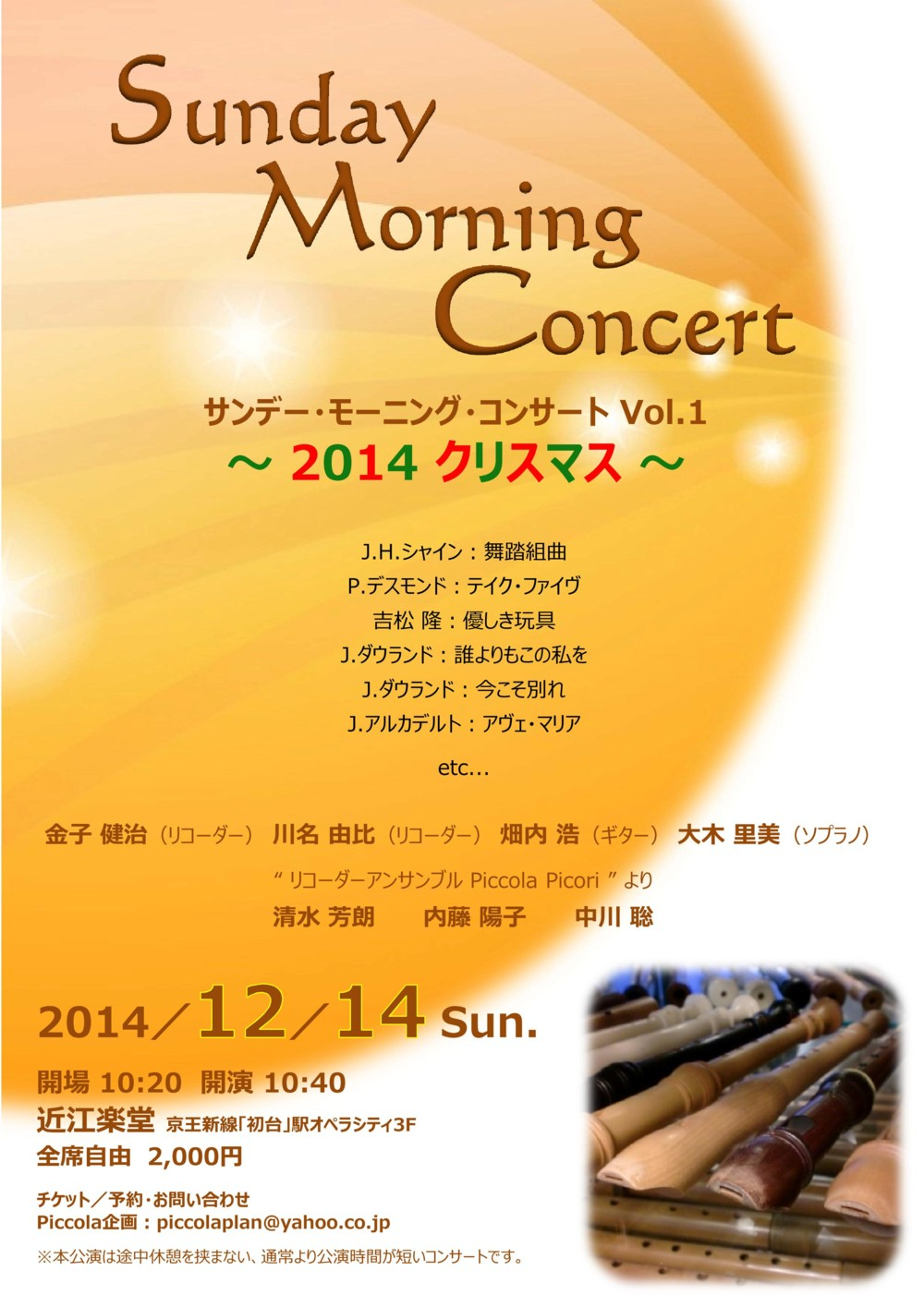 Sunday Morning Concert Vol.1 ~2014クリスマス~