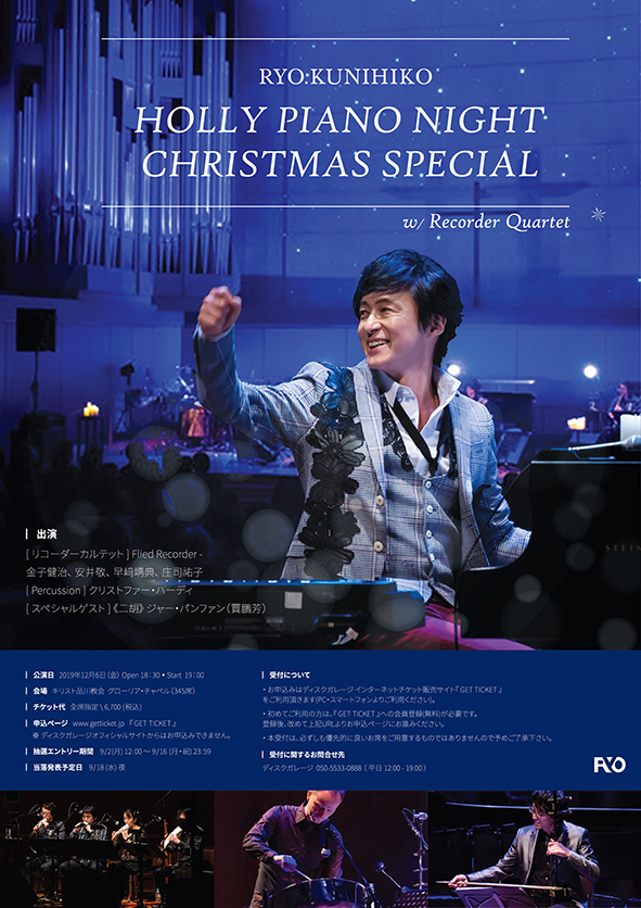 梁 邦彦 Holly Piano Night Christmas Special w/ Recorder Quartet
